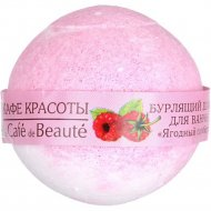 Бурлящий шарик для ванны «Кафе Красоты» ягодный сорбет, 100 г.