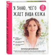 Книга «Я знаю, чего ждет ваша кожа. 26 топовых бьюти-рецептов».