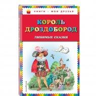 Книга «Король Дроздобород: любимые сказки».