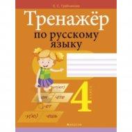 Книга «Русский язык. 4 кл. Тренажер».
