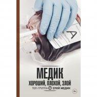Книга «Медик. Хороший, плохой, злой».