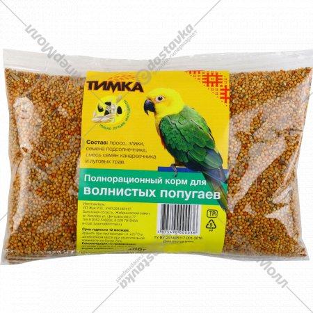 Полнорационный корм «Тимка» для волнистых попугаев, 400 г.