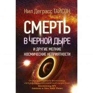 Книга «Смерть в черной дыре и другие мелкие космические неприятности».