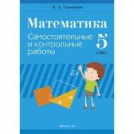 Книга «Математика. 5 кл. Самостоятельные и контрольные работы».
