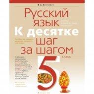 Книга «Русский язык. 5 класс. К десятке шаг за шагом».