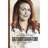 Книга «Патологоанатом. Истории из морга».