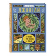 Книга «Джунгли» с окошками.