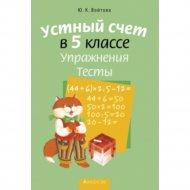 Книга «Математика. 5 кл. Устный счет. Упражнения. Тесты».