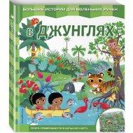 Книга «В джунглях».