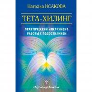 «Тета-хилинг. Практический инструмент» Исакова Н. В.