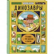 Книга «Динозавры» с окошками.
