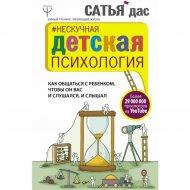 Книга «Нескучная детская психология. Как общаться с ребенком».