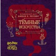 Книга «Гарри Поттер. Волшебный мир. Темные Искусства».