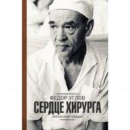 Книга «Сердце хирурга. Оригинальное издание».