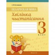 Книга «Беларуская мова. 3 кл. Хвiлiнка чыстапiсання».
