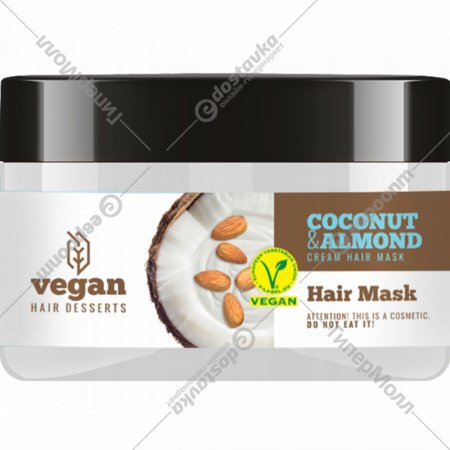 Маска для волос «Vegan» coconut & almond cream, 250 мл