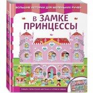 Книга «В замке принцессы».