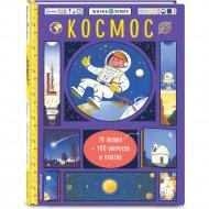 Книга «Космос» с окошками.