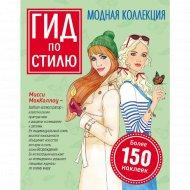 Книга «Гид по стилю. Модная коллекция».