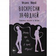 Книга «Воскресни за 40 дней».