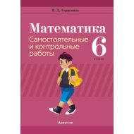 Книга «Математика. 6 кл. Самостоятельные и контрольные работы».