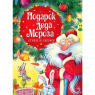 Книга «Подарок Деда Мороза. Стихи и сказки».