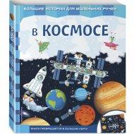 Книга «В космосе».