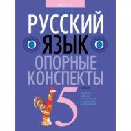 Книга «Русский язык. 5 кл. Опорные конспекты».