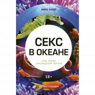 Книга «Секс в океане или Тайна зарождения жизни».
