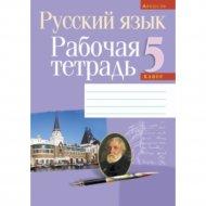 Книга «Русский язык. 5 кл. Рабочая тетрадь».