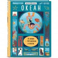 Книга «Океан» с окошками.