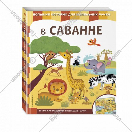 Книга «В саванне».