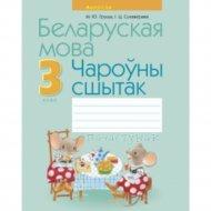 Книга «Беларуская мова. 3 кл. Чароўны сшытак».