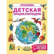 Книга «Детская энциклопедия».