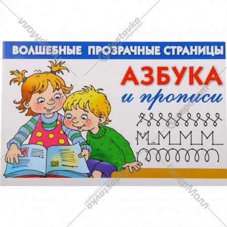 Книга «Азбука и прописи» В.Г. Дмитриева.
