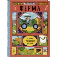 Книга «Ферма» с окошками.