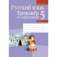 Книга «Русский язык. 5 кл. Тренажер по орфографии».