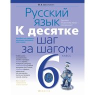 Книга «Русский язык. 6 кл. К десятке шаг за шагом».