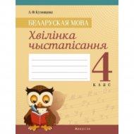 Книга «Беларуская мова. 4 кл. Хвiлiнка чыстапiсання».
