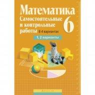 Книга «Математика. 6 кл. Самостоятельные работы. 1, 2 варианты».