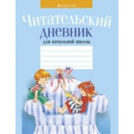 Книга «Дневник читательский для начальной школы (голубая обложка)».