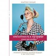 Книга «Элегантность в однушке. Этикет для женщин».
