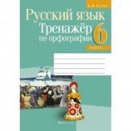 Книга «Русский язык. 6 кл. Тренажер по орфографии».