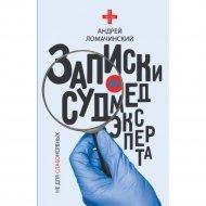 Книга «Записки судмедэксперта».