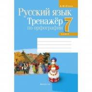 Книга «Русский язык. 7 кл. Тренажер по орфографии».