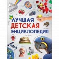 Книга «Лучшая детская энциклопедия».