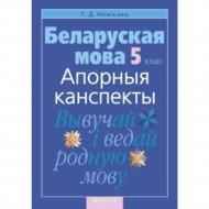 Книга «Беларуская мова. 5 кл. Апорныя канспекты».