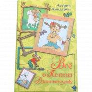 Книга «Всё о Пеппи Длинныйчулок» А. Линдгрен.