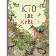 Книга «Удивительный мир животных. Кто где живет?».