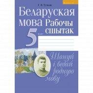 Книга «Беларуская мова. 5 класс. Рабочы сшытак».